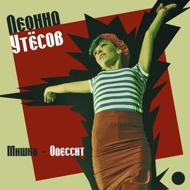 Леонид Утёсов альбом Мишка - Одессит