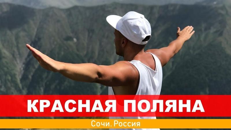 Горы Красной Поляны в Сочи Поход на Бзерпинский Карниз