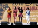 181003 레이디스 코드(LADIES CODE) (Full ver.) Bad Girl, Pretty Pretty - Son Ki-jung Peace Marathon Celebration Fancam by Happiness