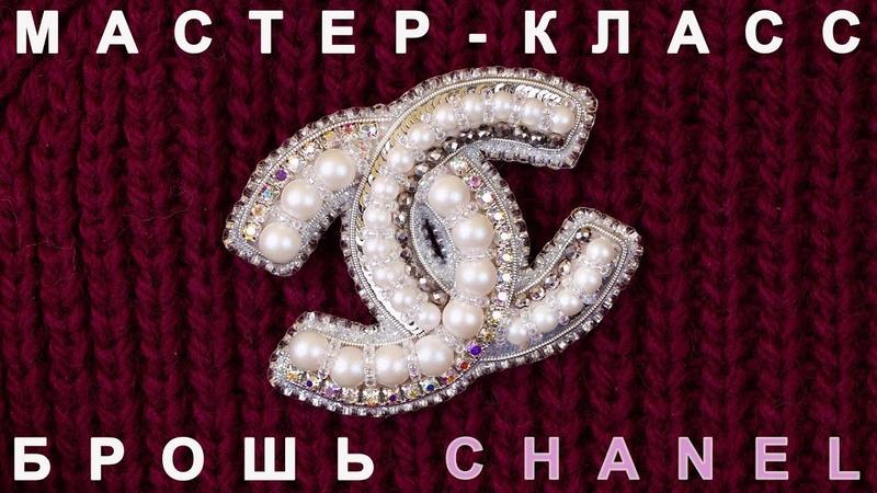 Брошь ШАНЕЛЬ из бисера, бусин и пайеток / CHANEL Brooch. Beads, Pearls and Sequins Embroidery. DIY