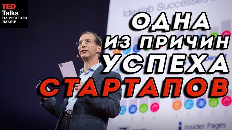 ОДНА ИЗ ПРИЧИН УСПЕХА СТАРТАПОВ - Билл Гросс - TED на русском