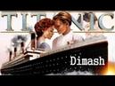 Димаш спел песню из Титаника. Dimash Titanic - My Heart 11.12.2018