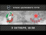 «Барс» Казань — «Звезда» Москва, 18:30
