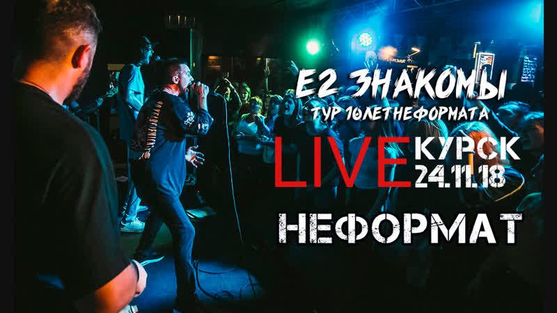Е2 Знакомы Неформат LIVE Курск 24 11 2018