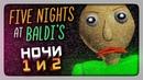 ПЯТЬ НОЧЕЙ С БАЛДИ! ✅ (FNaF) Five Nights At Baldi's Прохождение 1