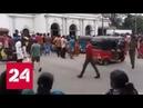 Теракт на Шри-Ланке. Погибших более 50, раненых - сотни - Россия 24