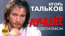 Игорь ТАЛЬКОВ - Лучшее Видеоальбом