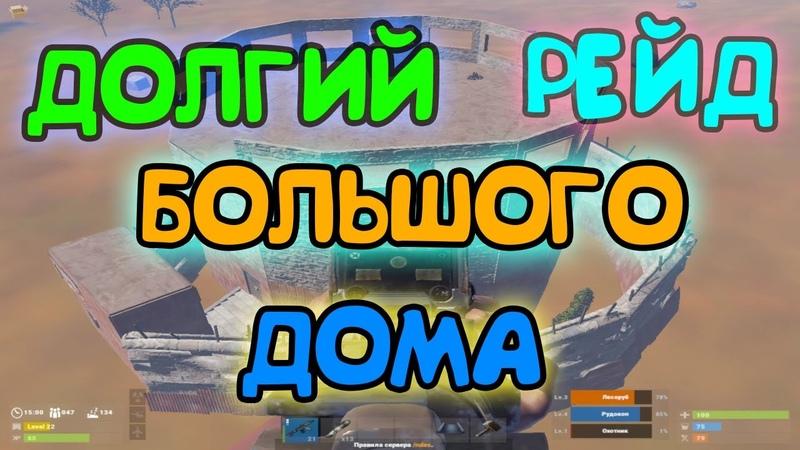 RUST-ПОПАЛ В ЛОВУШКУ/САМЫЙ ДОЛГИЙ РЕЙД/НЕКРОС/Necros