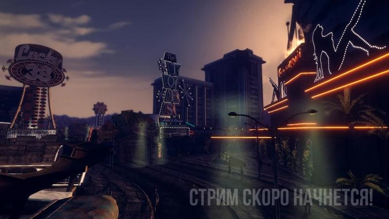Fallout: New Vegas | Владимир Акиньшин