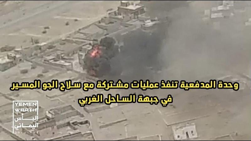 йеменские хуситы опубликовали видео обстрела объектов саудовской коалиции в р-не аэропорта в н.п. Ходейда