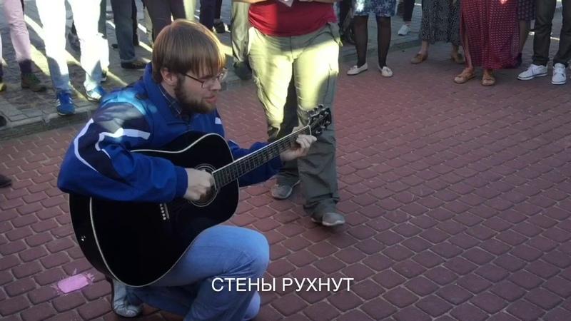 Стены рухнут | Санкт-Петербург, площадь Ленина | 25.06.19