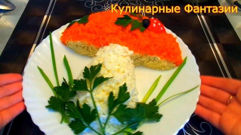 Великолепный салат Грибочек! Прекрасно украсит ваш праздничный стол!