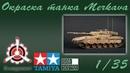Сборка масштабной модели фирмы Tamiya израильский танк Merkava с 105 мм пушкой в 1 35 масштабе Финальная часть Автор и ведущий Игорь Седых i goods model tehnika tamiya 377
