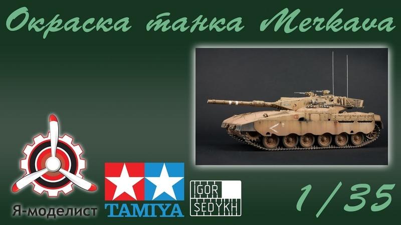 Сборка масштабной модели фирмы Tamiya израильский танк Merkava с 105-мм пушкой в 135 масштабе. Финальная часть. Автор и ведущий Игорь Седых. i-modelist.rugoodsmodeltehnikatamiya37728.html