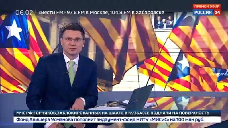 Новости на Россия 24 • Каталония проголосовала за сторонников независимости