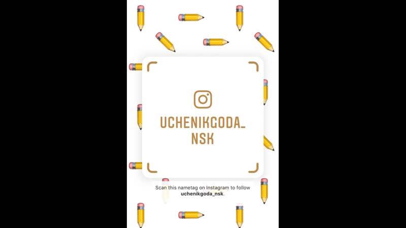Instagram УГ 2019
