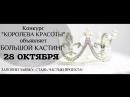 """Кастинг конкурса """"КОРОЛЕВА КРАСОТЫ"""" г.Ижевск"""