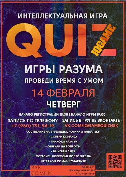 Афиша Новосибирск 14 февраля - классический квиз в баре Co.mein