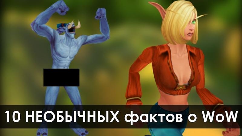 10 фактов о World of Warcraft (5 часть) | Зул