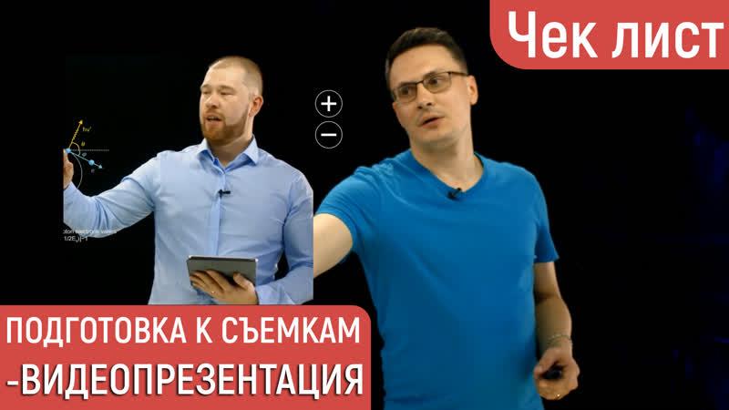 Как записать онлайн курс или видеоурок Чек лист подготовки видеопрезентации к съемке
