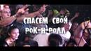 Peace Days - Спасать свой рок-н-ролл (лирик видео)