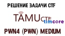 3 Решение задачи CTF сайта TAMUctf - Pwn4 PWN - сложность medium 100 очков Timcore