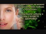 МАСКА ДЛЯ ЛИЦА ОМОЛОДИТ НА 9-10 ЛЕТ!