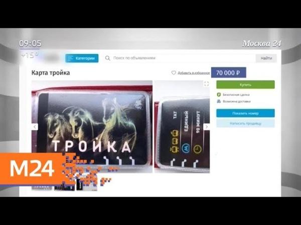 Лимитированные карты Тройка выставили в интернете в 20 раз дороже Москва 24
