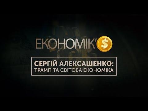 ЕКОНОМІК'$ Сергій Алексашенко | Трамп та світова економіка