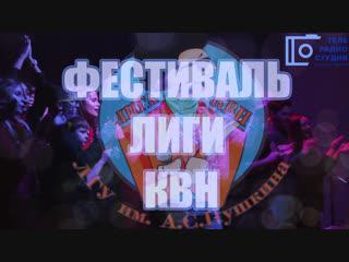 Фестиваль студенческой лиги КВН //