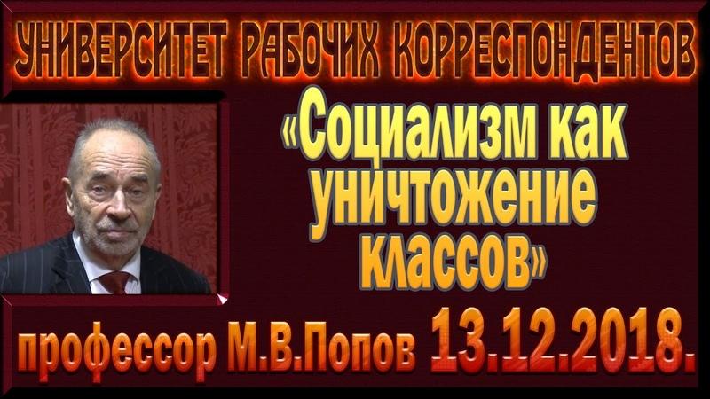 «Социализм как уничтожение классов». Михаил Васильевич Попов. 13.12.2018.