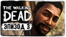 ПОЛНЫЙ ТРЕТИЙ ЭПИЗОД ● The Walking Dead The Final Season