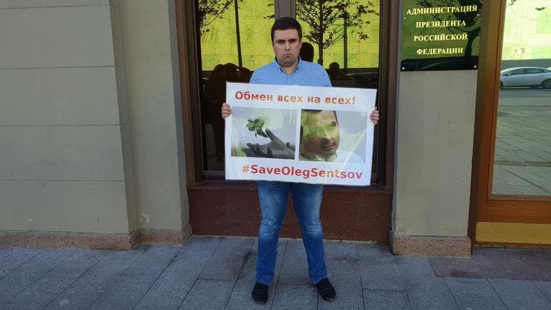 Пикеты🔴в поддержку FreeSentsov64. Москва. LIVE