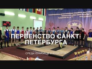 Тяжелая атлетика. ПСПб 1996-2004