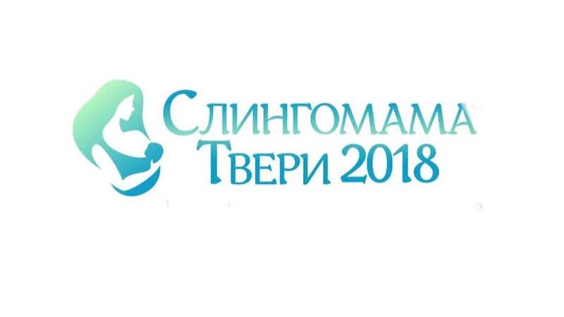Слингомама Твери-2018