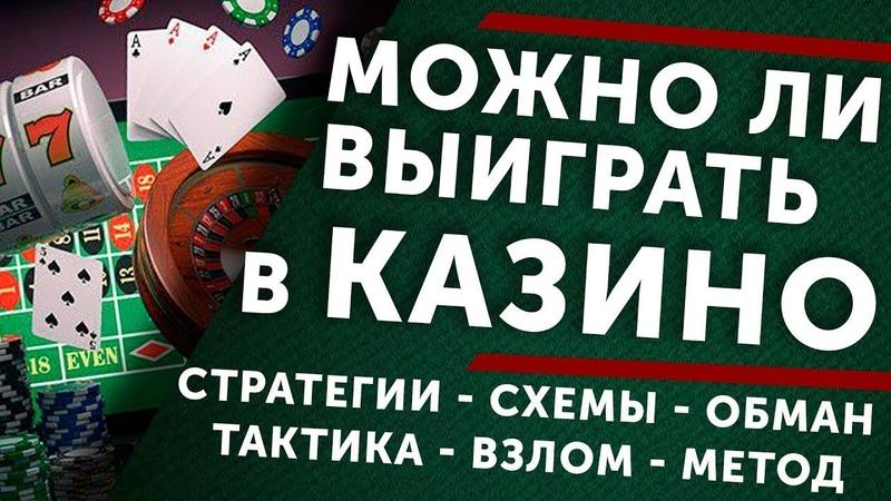 СХЕМА И ЧИТ ДЛЯ ВЫИГРЫША В КАЗИНО ВУЛКАН КАЗИНО ВУЛКАН ИГРОВОЙ АВТОМАТ! КАЗИНО ВУЛКАН 123