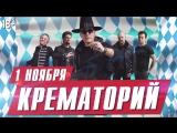 Крематорий 1 ноября в Максимилианс Екатеринбург