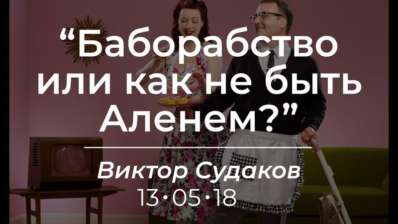 Виктор Судаков - Баборабство или как не быть Аленем?