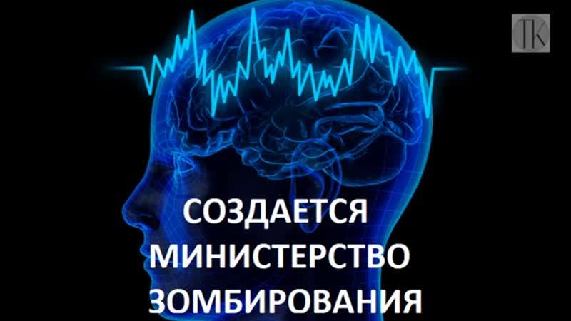 Создается Министерство Зомбирования № 847