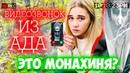 Видеозвонок от неизвестного номера ЭТО МОНАХИНЯ Страшный Звонок в лесу АОКИГАХАРА! Что ей нужно