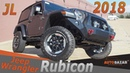 Новый 2018 Jeep Wrangler JL Rubicon видео. Тест драйв Нового Джип Вранглер Рубикон 2018 на Русском.