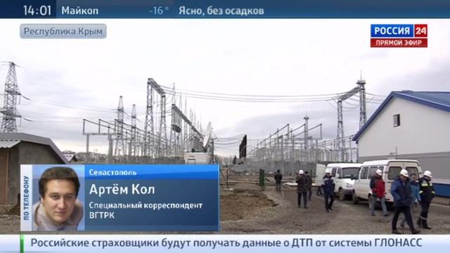 Новости на Россия 24 • Центр Севастополя обесточен из за аварии в энергосетях