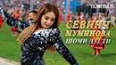 Шоу консерт Севинч Муминова Шахри Вахдат Show consert Sevinch Muminova Shahri vahdat 2018