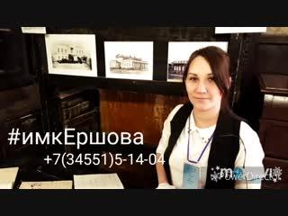 Приглашение на экскурсию в фондохранилище Ишимского музейного комплекса им.П.П.Ершова