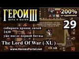 Собираем армию личей. Heroes 3. 200. The Lord of War (XL). Полное прохождение. (6+)