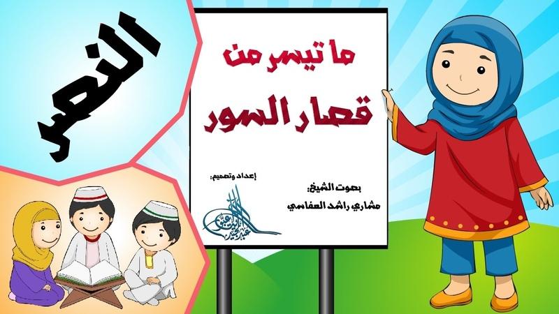 تحفيظ قصار السور للأطفال - سورة النصر | Quran For Kids - surah annassr