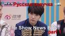 Русская озвучка 161025 The Show News BTS Новостное шоу с БТС часть 1