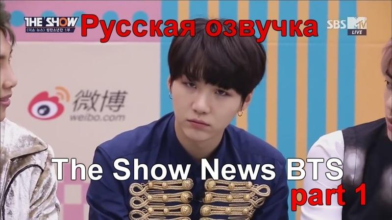 Русская озвучка || 161025 The Show News BTS || Новостное шоу с БТС ( часть 1 )