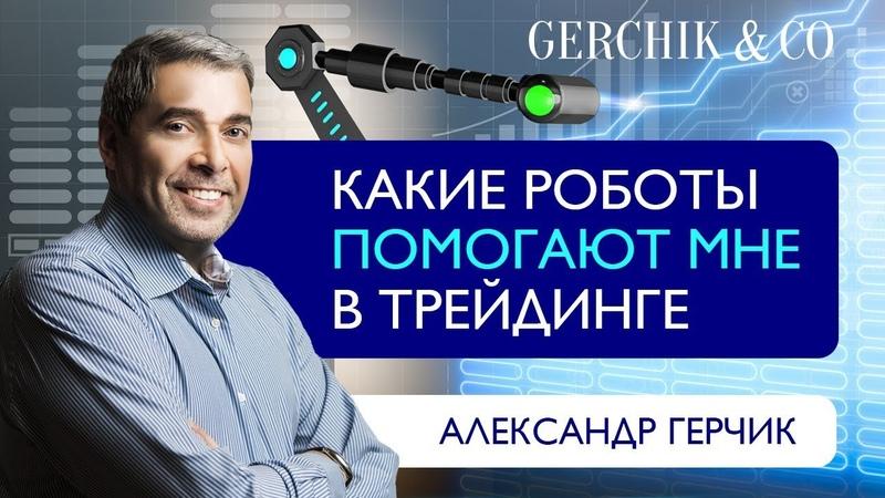 ≡ Какие роботы помогают в трейдинге? Как выбрать робота? ✦ Александр Герчик.