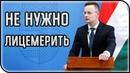 Почему глава МИД Венгрии назвал лицемерием критику Запада в адрес России?